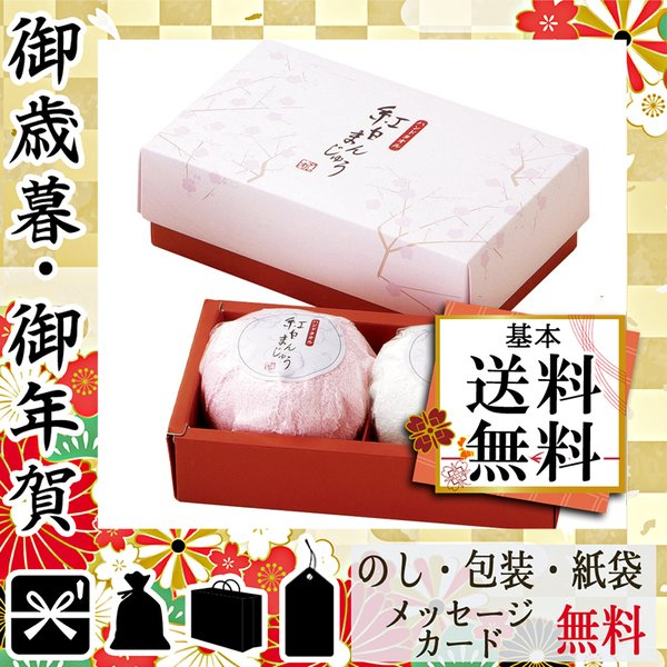 結婚内祝い お返し 結婚祝い タオル プレゼント 引き出物 タオル 紅白まんじゅうハンドタオル2P
