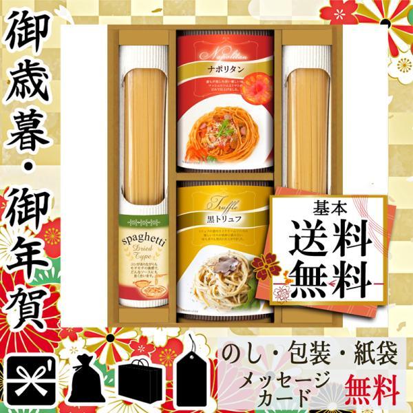 お中元 御中元 ギフト 2021 パスタセット 人気 パスタセット BUONO TAVOLA 化学調味料無添加ソースで食べる スパゲティセット