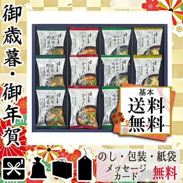 結婚内祝い お返し 結婚祝い スープ プレゼント 引き出物 スープ ろくさん亭 道場六三郎 スープ・味噌汁ギフト