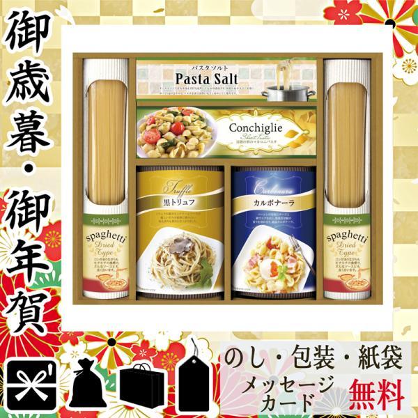 敬老の日 プレゼント 2021 パスタセット 花 ギフト パスタセット BUONO TAVOLA 化学調味料無添加ソースで食べる スパゲティセット