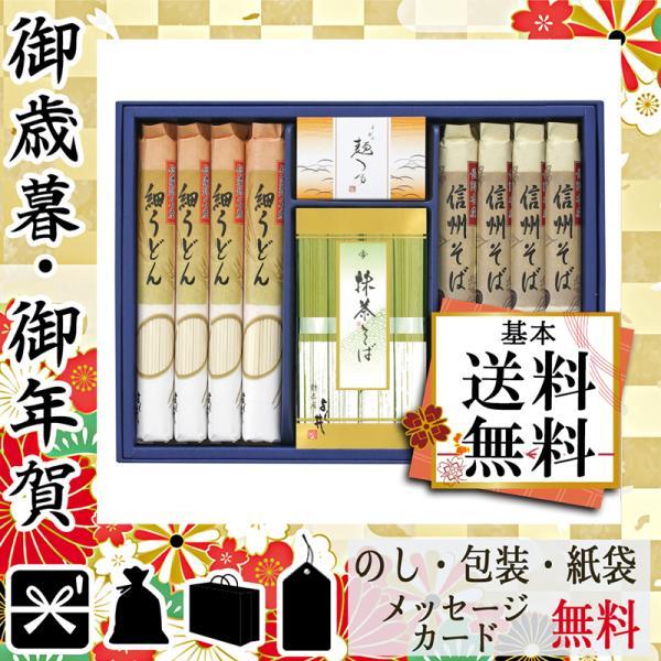 結婚内祝い お返し 結婚祝い 日本そば プレゼント 引き出物 日本そば よし井 信州そば・細うどんセット