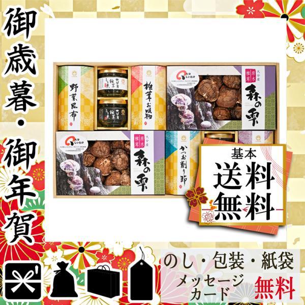 結婚内祝い お返し 結婚祝い 椎茸 プレゼント 引き出物 椎茸 大分産しいたけバラエティギフト