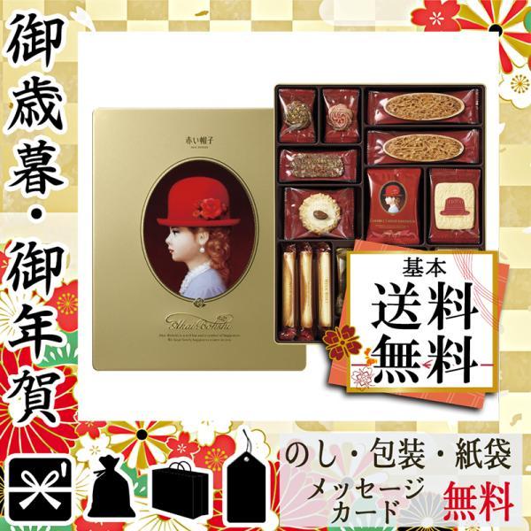 結婚内祝い お返し 結婚祝い 焼き菓子詰め合わせ プレゼント 引き出物 焼き菓子詰め合わせ 赤い帽子  ゴールド