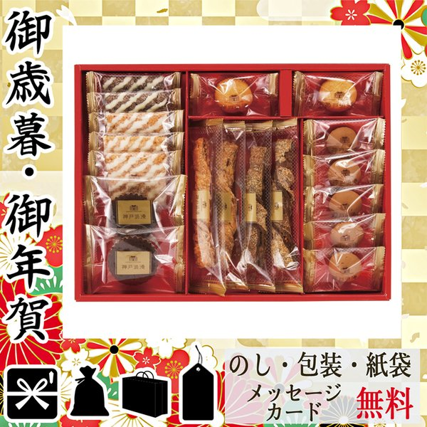 お中元 御中元 ギフト 2021 焼き菓子詰め合わせ 人気 おすすめ 焼き菓子詰め合わせ 神戸浪漫 スイーツセレクション