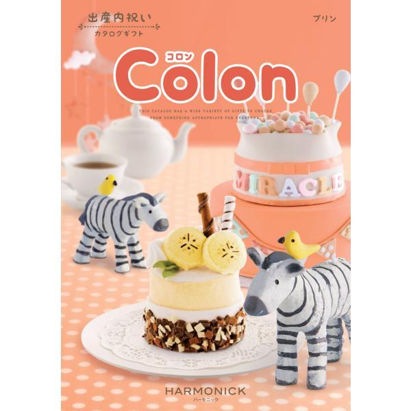 カタログギフト 出産内祝い 出産祝い カタログギフト 内祝い グルメ コロン colon プリン