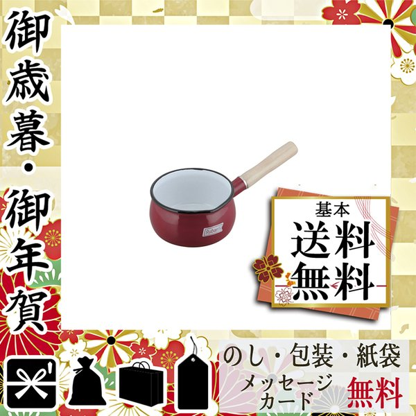 お中元 御中元 ギフト 2021 料理別フライパン 人気 おすすめ 料理別フライパン ルバーニ ホーローミルクパン15cm