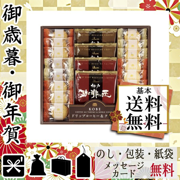 結婚内祝い お返し 結婚祝い コーヒー詰め合わせ プレゼント 引き出物 コーヒー詰め合わせ 神戸の珈琲の匠&クッキーセット