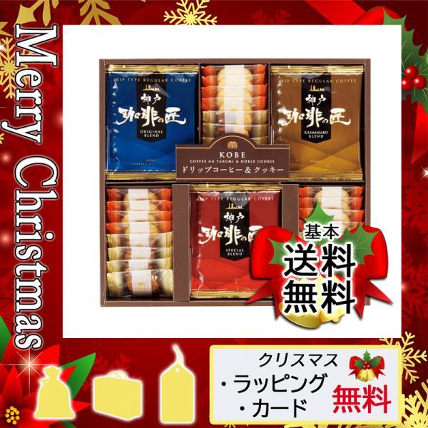 お盆 お供え お返し 初盆 新盆 2021 コーヒー詰め合わせ 御供 送る コーヒー詰め合わせ 神戸の珈琲の匠&クッキーセット