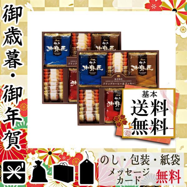 お中元 御中元 ギフト 2021 コーヒー詰め合わせ 人気 おすすめ コーヒー詰め合わせ 神戸の珈琲の匠&クッキーセット