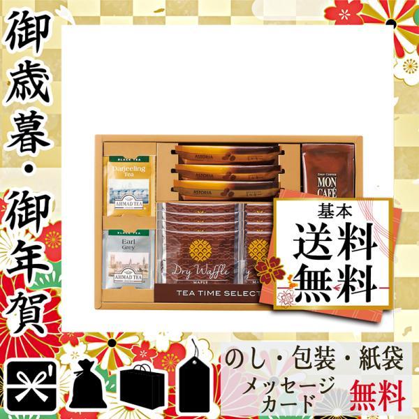 お中元 御中元 ギフト 2021 コーヒー詰め合わせ 人気 おすすめ コーヒー詰め合わせ モンカフェ クッキータイムセット