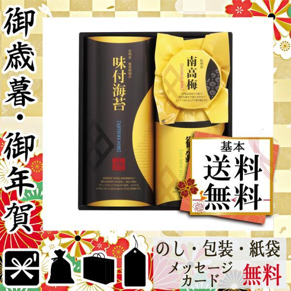 お中元 御中元 ギフト 2021 日本茶セット 人気 おすすめ 日本茶セット 茶・海苔・南高梅詰め合わせ