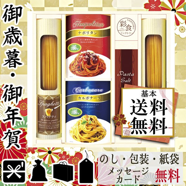 敬老の日 プレゼント 2021 パスタセット 花 ギフト 人気 パスタセット 彩食ファクトリー 味わいソースで食べるパスタセット