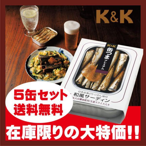 おつまみセット 缶詰 ポイント消化 送料無料 セール食品 K&K 缶つま 日本近海獲り 和風サーディン 5缶セット