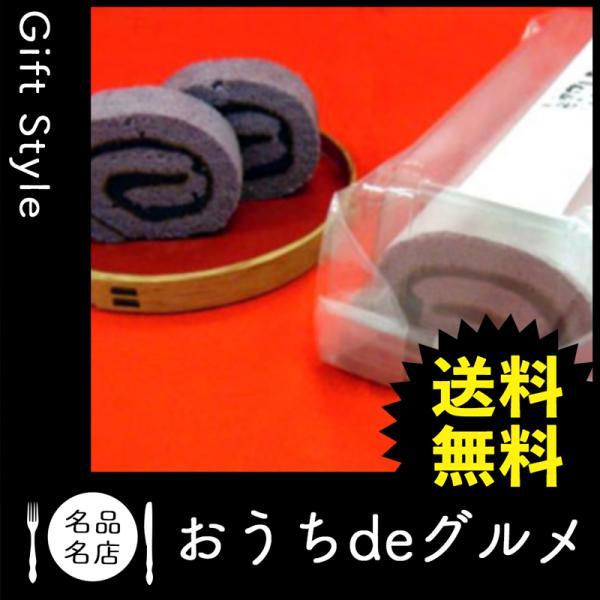 お取り寄せ グルメ ギフト さつまいも 家 ご飯 巣ごもり 食品 さつまいも 熊本 「芋屋長兵衛」 紫芋ロールセット
