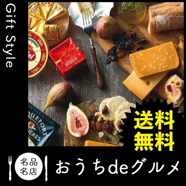 Gift Style『世界のチーズ』