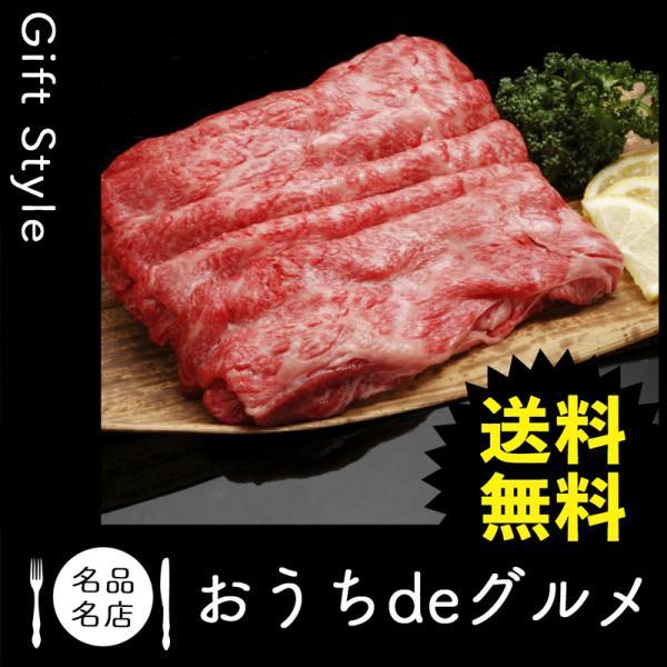 お取り寄せ グルメ ギフト 肉惣菜 肉料理 すき焼き 家 ご飯 巣ごもり 食品 肉惣菜 肉料理 すき焼き 米沢牛 特選すきやき500g(肩ロース)