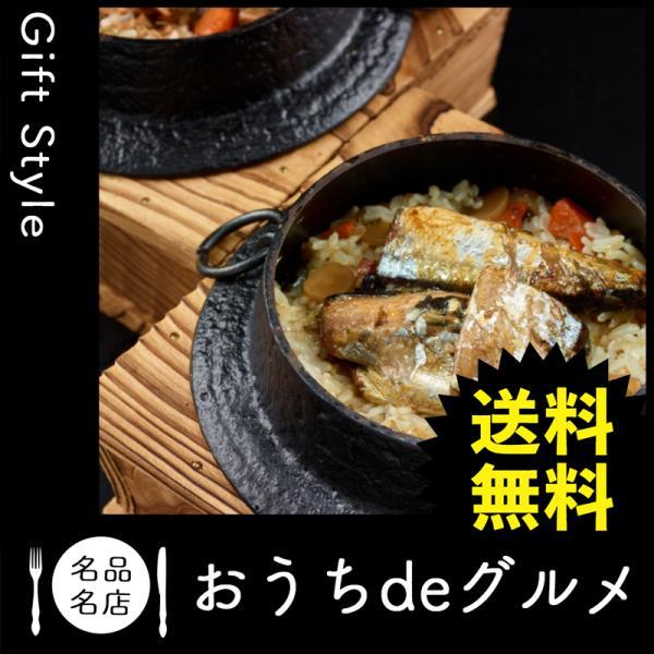 お取り寄せ グルメ 海鮮惣菜 料理 魚介 海産 家 北海道産素材 炊き込みご飯の素4種(さんま・鮭・知床どり・帆立 各1箱)