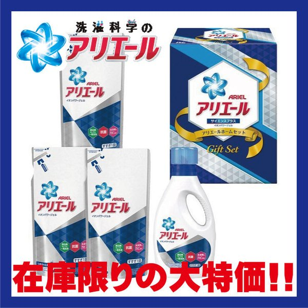 快気祝い 洗剤 ギフト 内祝い 洗剤 人気 P&G アリエール ジェルボールギフトセット PGAG-15|giftstyle