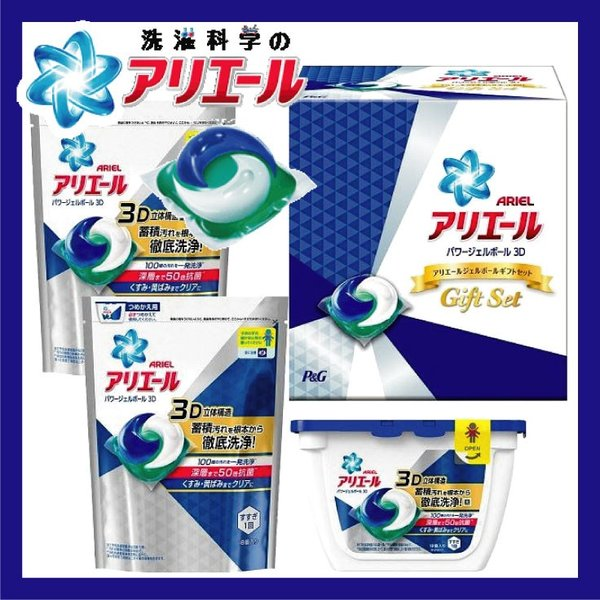 快気祝い 洗剤 ギフト 内祝い 洗剤 人気 P&G アリエール ジェルボールギフトセット PGAG-20|giftstyle