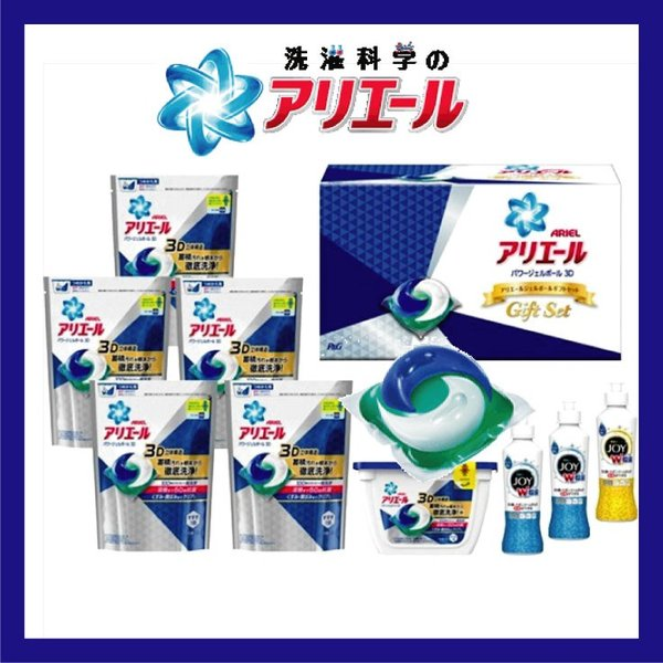 快気祝い 洗剤 ギフト 内祝い 洗剤 人気 P&G アリエール ジェルボールギフトセット PGJA-50|giftstyle