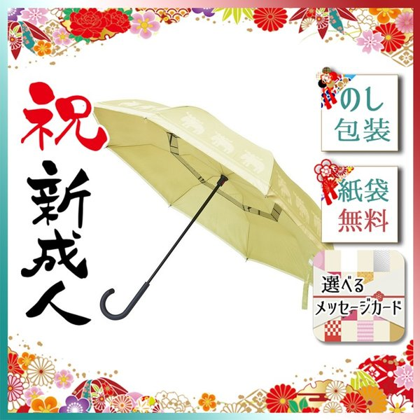 ハロウィン プレゼント 2019 レディース雨傘 二重傘 サーカス×moz オリーブ giftstyle