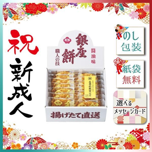 クリスマス プレゼント ギフト カード 2019 せんべい 銀座餅14枚入|giftstyle