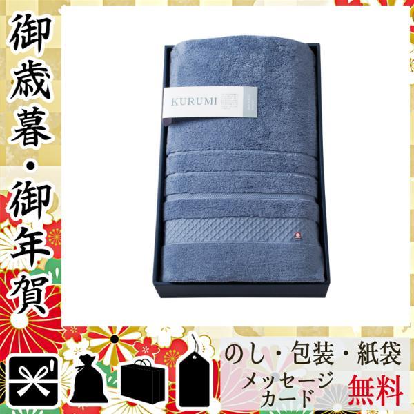 卒業 入学 新生活 祝い プレゼント 毛布 海外並行輸入正規品 記念品 今治製パイル綿毛布 KURUMI ネイビー 新色 グッズ