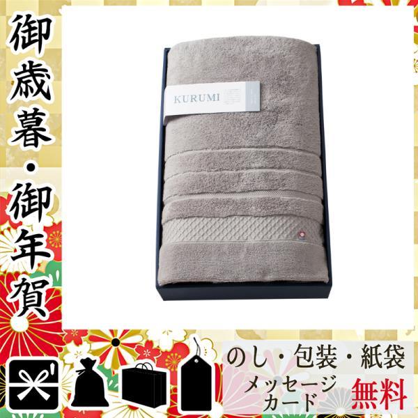 セットアップ 捧呈 卒業 入学 新生活 祝い プレゼント 毛布 グレー KURUMI グッズ 今治製パイル綿毛布 記念品