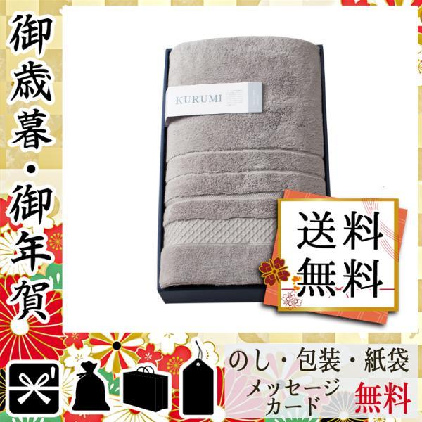 卒業 入学 新生活 営業 祝い プレゼント 毛布 KURUMI グッズ タイムセール 記念品 今治製パイル綿毛布 グレー