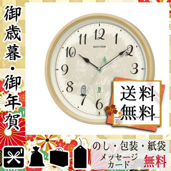 <title>卒業 流行のアイテム 入学 新生活 祝い プレゼント 掛け時計 壁掛け時計 記念品 グッズ RHYTHM 四季の野鳥 報時掛時計</title>
