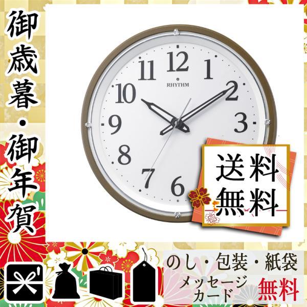 <title>卒業 入学 新生活 祝い プレゼント 掛け時計 壁掛け時計 記念品 グッズ (人気激安) RHYTHM リバライト電波掛時計</title>