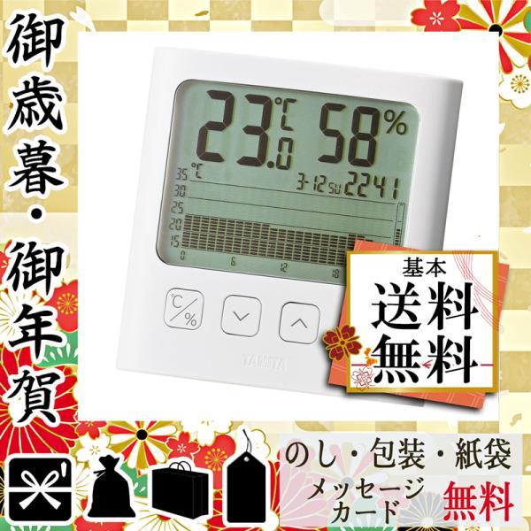 お中元 御中元 ギフト 2021 温度湿度計 人気 おすすめ 温度湿度計 タニタ グラフ付きデジタル温湿度計