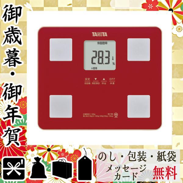 結婚内祝い お返し 結婚祝い 体重計 プレゼント 引き出物 体重計 タニタ 体組成計  レッド