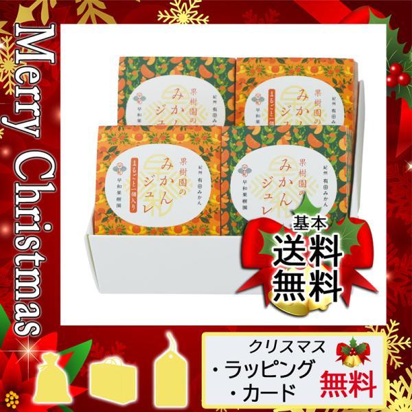 出産祝い お返し 内祝 メッセージ フルーツジュース のし 袋 フルーツジュース 早和果樹園 果樹園のみかんジュレ4個セット