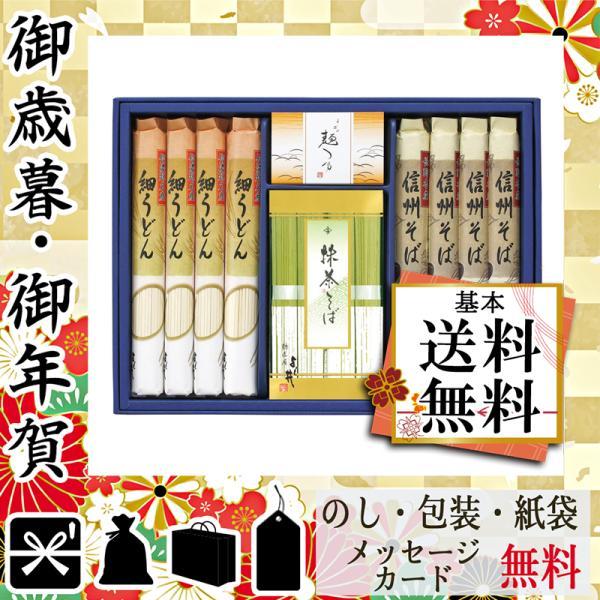 結婚内祝い お返し 結婚祝い 日本そば プレゼント 引き出物 日本そば 麺匠よし井 信州そば・細うどんセット