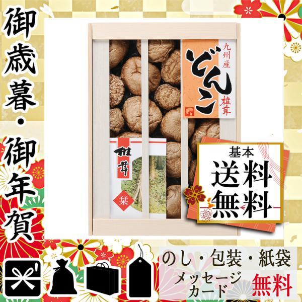 結婚内祝い お返し 結婚祝い 椎茸 プレゼント 引き出物 椎茸 九州産原木どんこ椎茸