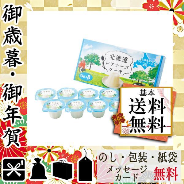 結婚内祝い お返し 結婚祝い チーズケーキ プレゼント 引き出物 チーズケーキ 北海道レアチーズケーキミニ