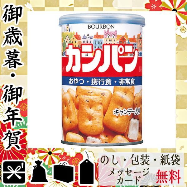 お中元 御中元 ギフト 2021 非常用食品 人気 おすすめ 非常用食品 ブルボン 缶入カンパン