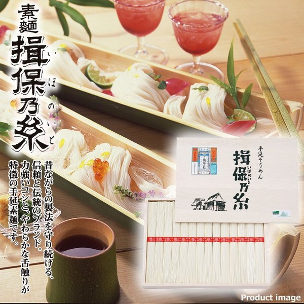 ギフト 手延素麺 セット 揖保乃糸 上級品赤帯 42束 YF50 内祝い お祝い お返し 快気祝い 法要 詰め合わせ