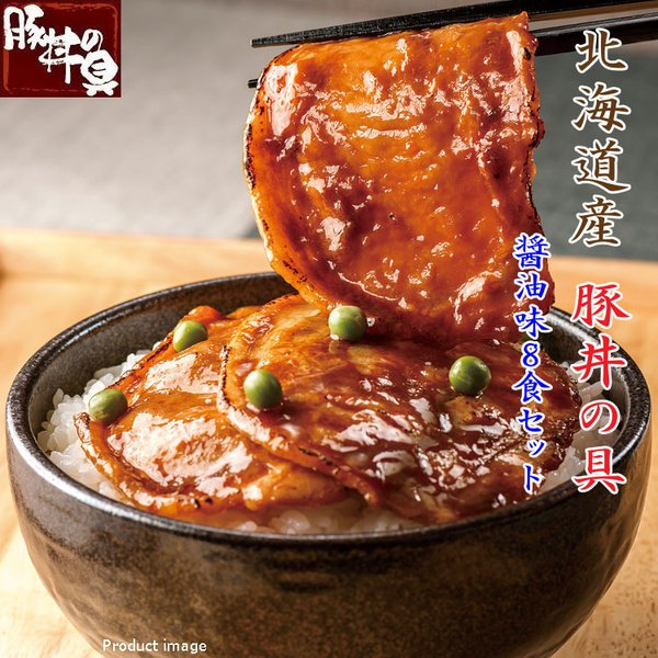 ギフト 北海道産 豚丼の具 醤油味 8食 セット 惣菜 お取り寄せ 詰め合わせ 内祝 お返し お礼