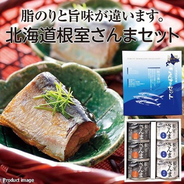 お中元 2021 ギフト 北海道 根室 さんま缶 セット MMS-33 惣菜 詰め合わせ 内祝い お祝い お返し 快気祝い