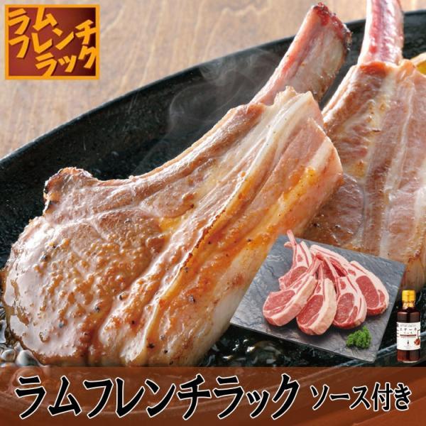 お中元 2021 ギフト ラム フレンチラック 6本 ステーキソース付 羊肉 お取り寄せ 北海道 詰め合わせ