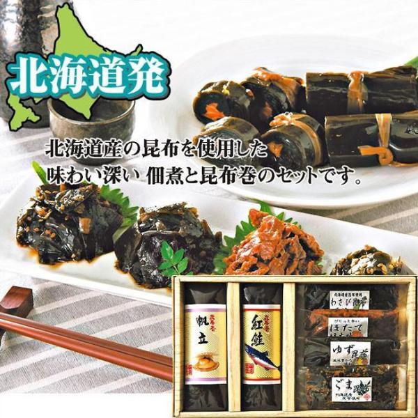 ギフト 海幸物語N 詰め合わせ H 昆布巻 佃煮 惣菜 お取り寄せ 北海道