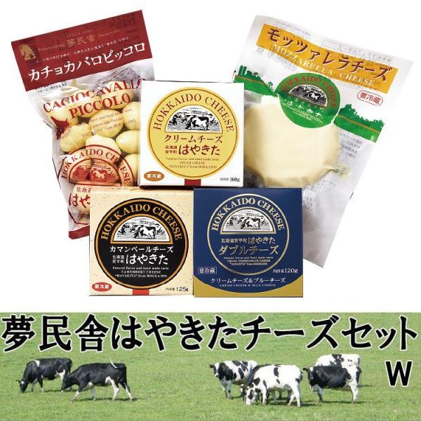 お歳暮 ギフト 夢民舎 はやきた チーズ セット W 北海道 詰め合わせ 内祝い お祝い お返し|gifttown-okhotsk