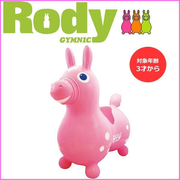 知育玩具 ロディ 乗用玩具 (ベビーPK) 4582294720155 おもちゃ 出産祝い お祝い