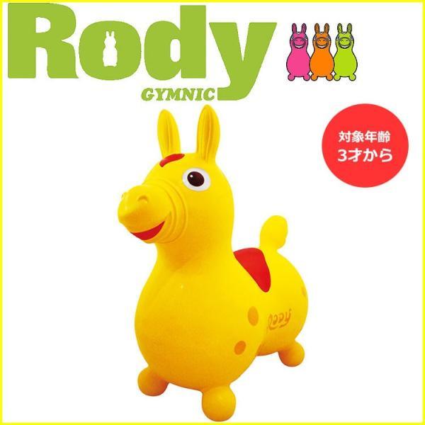 知育玩具 ロディ 乗用玩具 (イエロー) 4582294720070 おもちゃ 出産祝い お祝い