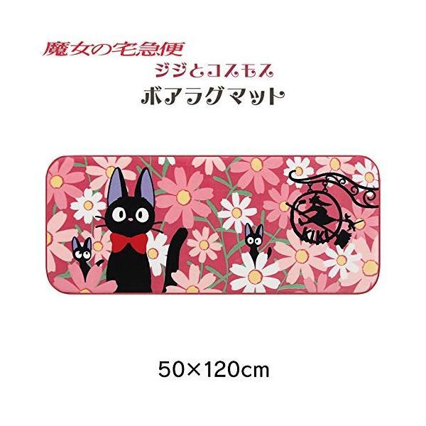 ★送料無料★ 魔女の宅急便 ボアラグマット キッチンマット ジジとコスモス サイズ:約50×120cm カラー:ピンク