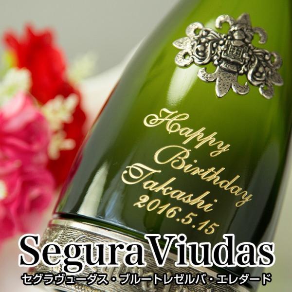 名入れ セグラヴュータス スパークリングワイン