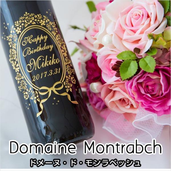 名入れ ドメーヌドモンべラッシュ 赤ワイン