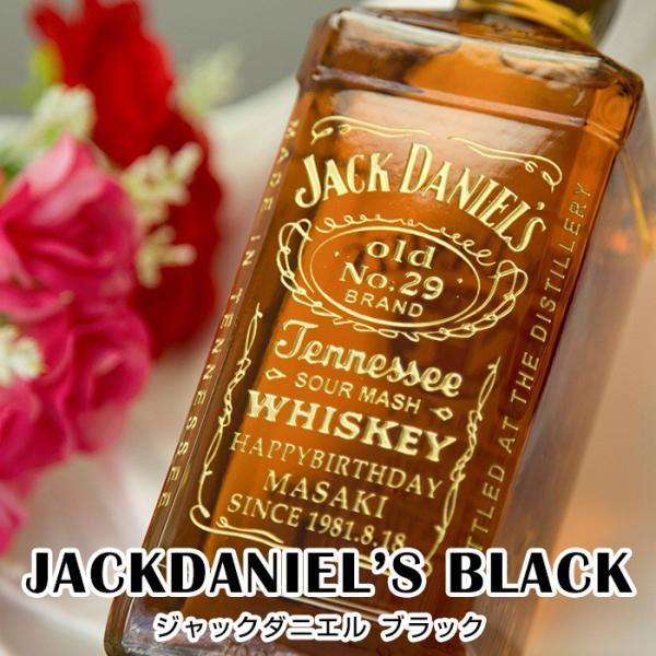名入れ ジャックダニエル ウイスキー